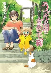 うどんの国の金色毛鞠 2巻 (バンチコミックス)