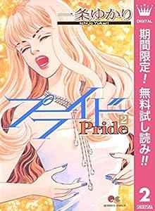 プライド【期間限定無料】 2 (クイーンズコミックスDIGITAL)