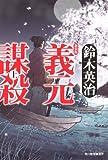 義元謀殺 上 (ハルキ文庫 す 2-25 時代小説文庫)