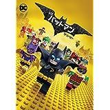 レゴ(R) バットマン ザ・ムービー 【DVD】