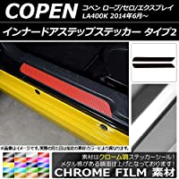 AP インナードアステップステッカー クローム調 タイプ2 ダイハツ コペン ローブ/セロ/エクスプレイ LA400K シルバー AP-CRM2571-SI 入数:1セット(2枚)