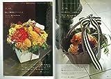 フラワーアレンジギフトデザイン図鑑300: 花贈り用アレンジメント制作アイデア 画像