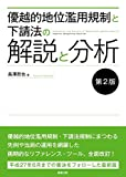 優越的地位濫用規制と下請法の解説と分析〔第2版〕