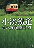 小湊鐵道キハ200撮影ガイド (旅写人シリーズ Vol. 6)
