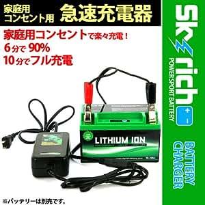 スカイリッチ社製リチウムイオンバッテリー用充電器/SKYRICH社製 バッテリーチャージャー/バイク用バッテリー充電器/LEDランプ付き