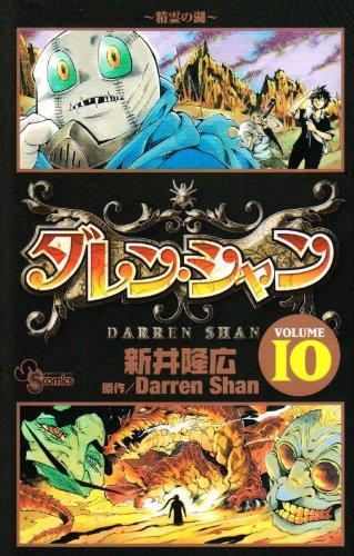 ダレン・シャン 10 精霊の湖 (少年サンデーコミックス)の詳細を見る