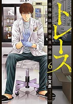 [古賀慶]のトレース 科捜研法医研究員の追想 6巻