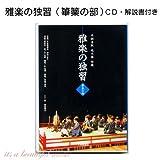 雅楽の独習CD教材 /篳篥(ひちりき)の部