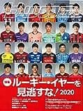 サッカーマガジン2020年11月号 (ルーキー・イヤーを見逃すな! 2020)