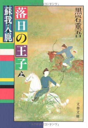 落日の王子―蘇我入鹿 (上) (文春文庫 (182‐19))の詳細を見る