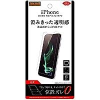 レイ・アウト iPhone X フィルム 指紋防止 光沢 RT-P16F/A1