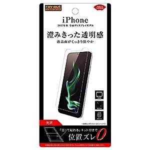 レイ・アウト iPhone X フィルム 指紋...の関連商品7