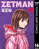 ZETMAN 16 (ヤングジャンプコミックスDIGITAL)