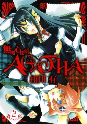 無関心探偵AGATHA 2 (バーズコミックス)の詳細を見る