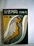 公害列島70年代 (1972年)