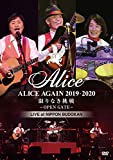 『ALICE AGAIN 2019-2020 限りなき挑戦 -OPEN GATE-』...[DVD]