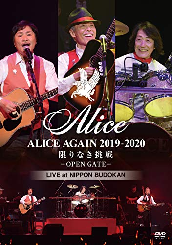 【Amazon.co.jp限定】『ALICE AGAIN 2019-2020 限りなき挑戦 -OPEN GATE-』LIVE at NIPPON BUDOKAN【特典:デカジャケ付】[DVD]