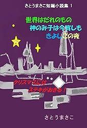 さとうまさこ短編小説集 1 世界はだれのもの 神のみ子は今宵しも きよしこの夜