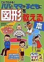 パパとママが子どもに図形を教える本 (パパ!ママ!教えて!)