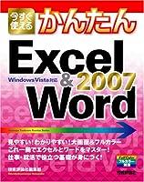 今すぐ使えるかんたん Excel&Word 2007 (Imasugu Tsukaeru Kantan Series)