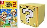 スーパーマリオメーカー 2 -Switch+ぬいぐるみチェスト(ハテナブロック) (【Amazon.co.jp限定】オリジナルPVCペンケース 同梱)