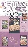 静岡・山梨のうまい蕎麦83選 画像