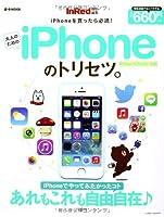 InRed特別編集 大人のためのiPhoneのトリセツ。 (e-MOOK)