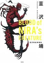 BLOOD of NIRA's CREATURE 韮沢靖追悼画集
