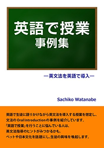 英語で授業・事例集 ― 英文法を英語で導入 ―