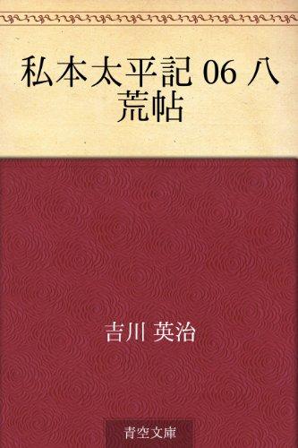 私本太平記 06 八荒帖の詳細を見る