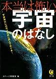本当は怖い宇宙のはなし ---宇宙旅行に出かける前に読んでおく本! (KAWADE夢文庫)