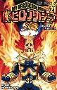 僕のヒーローアカデミア コミック 1-21巻セット