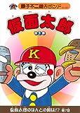 仮面太郎 / 藤子 不二雄A のシリーズ情報を見る