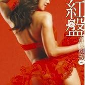 紅盤(初回限定盤)(DVD付)