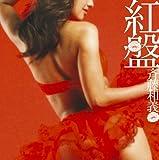 紅盤(初回限定盤)(DVD付) 画像