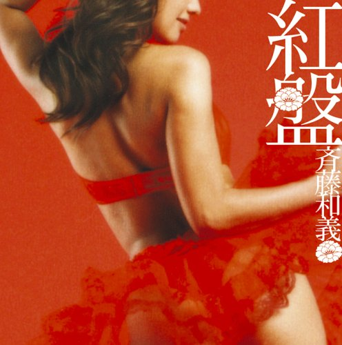 紅盤(初回限定盤)(DVD付)の詳細を見る