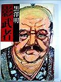 影武者 (1979年)