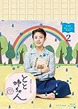連続テレビ小説 とと姉ちゃん 完全版 ブルーレイBOX2[Blu-ray/ブルーレイ]