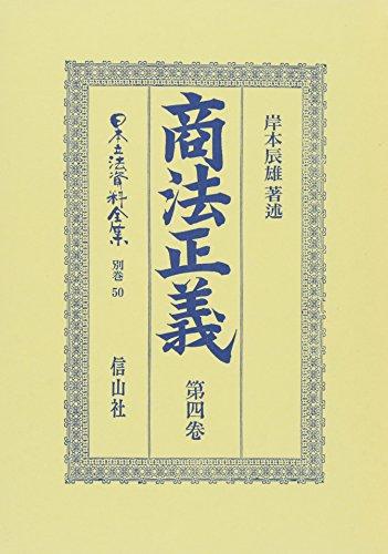 日本立法資料全集 (別巻50)
