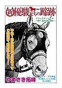 騎乗馬が回って来なくなり、奈落の底でもがく0勝騎手・柴田大知は、活路を障害に求めた。障害の名人騎手だった田中剛調教師のアドバイスを得て、彼は平地1勝の障害馬マジェスティバイオ号とともに障害重賞を連勝、GI中山グランドジャンプに挑戦する。