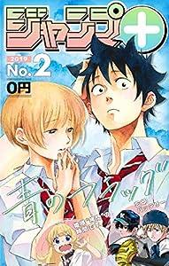 ジャンプ+デジタル雑誌版 2019年2号 (ジャンプコミックスDIGITAL)
