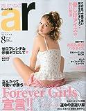 ar (アール) 2009年 08月号 [雑誌]