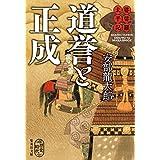 婆娑羅太平記 道誉と正成 (集英社文庫)
