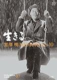 黒澤明 MEMORIAL10 7:生きる (小学館DVD&BOOK)