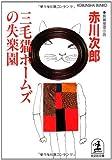 三毛猫ホームズの失楽園 (光文社文庫)