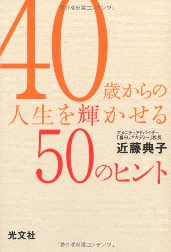 40歳からの人生を輝かせる50のヒントの詳細を見る