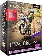 サイバーリンク PowerDirector 16 Ultimate Suite AC