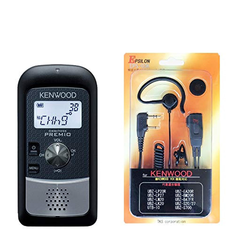 リーンすずめインターネットUBZ-S20B ケンウッド KENWOOD 屋内業務用 特定小電力トランシーバー DEMITOSS PREMIO ルミナスブラック 中継機対応(本体+バッテリー+充電器+イヤホンマイクEPS-03Kのセット)