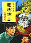 ([え]2-15)魔法博士 江戸川乱歩・少年探偵15 (ポプラ文庫クラシック)