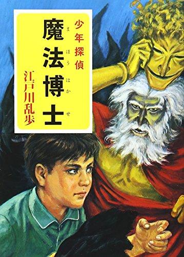 ([え]2-15)魔法博士 江戸川乱歩・少年探偵15 (ポプラ文庫クラシック)の詳細を見る